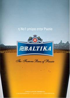 ζυθοποιιες Baltika