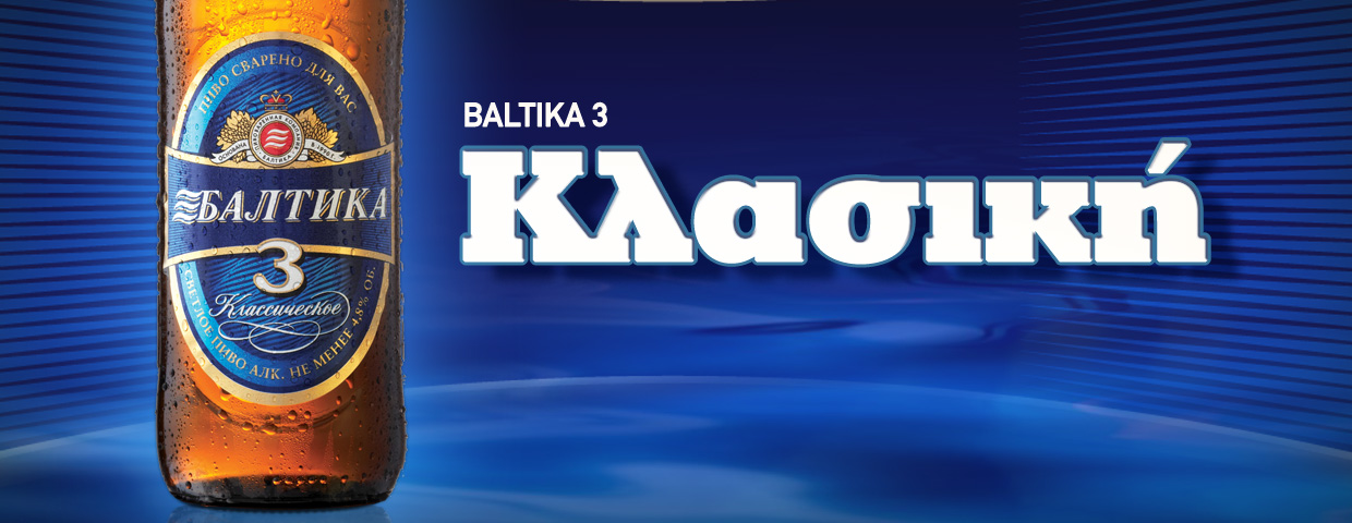 beer-baltika-no3-clasic.jpg