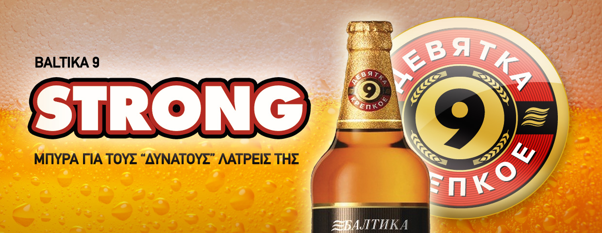 beer-baltika-no9-strong.jpg