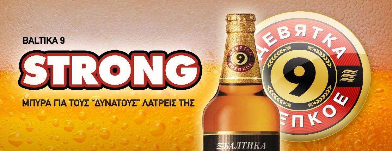 beer-baltika-no9-strong.jpg