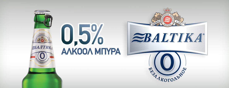 beer-baltika0.jpg